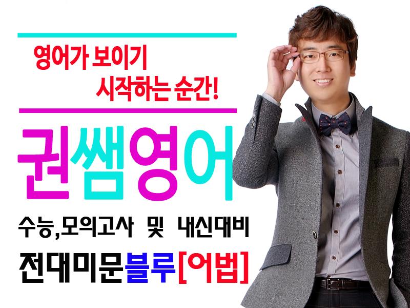 [수능/모의고사/중고등내신대비] 전대미문블루_영문법특강
