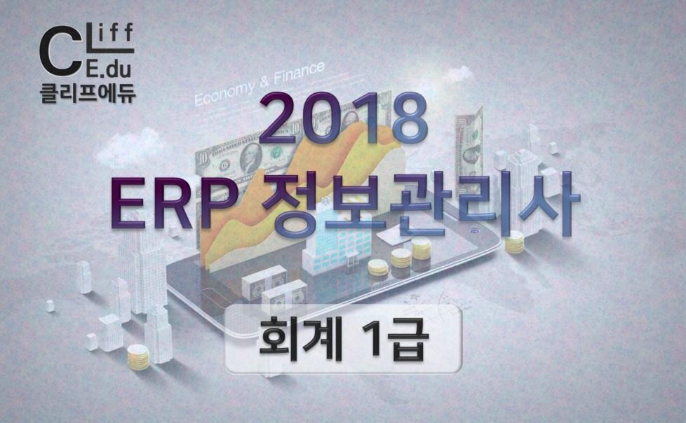 ERP 회계1급 (이론+실무+기출) 저자직강