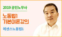 2019 공인노무사 1차 노동법1 기본이론강의 (전시춘 교수님)