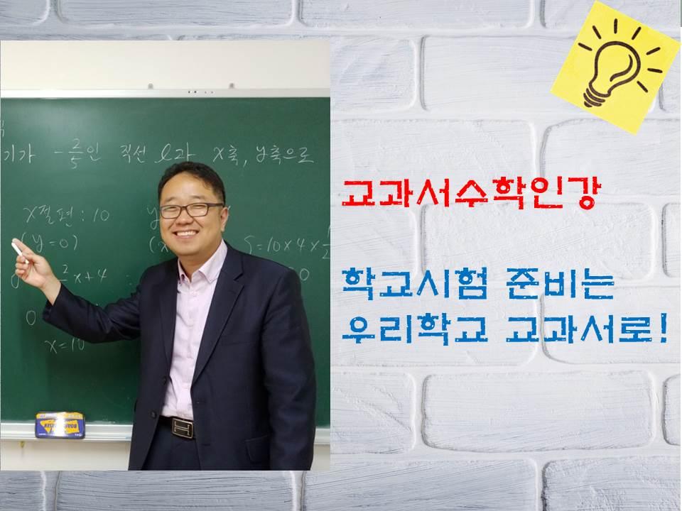 고1-2. 2학기 전체강의 천재교육(류) 교과서 예상문제
