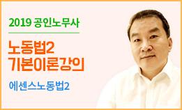 2019 공인노무사 1차 노동법2 기본이론강의 (전시춘 교수님)