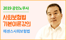 2019 공인노무사 1차 사회보험법 기본이론강의 (전시춘 교수님)