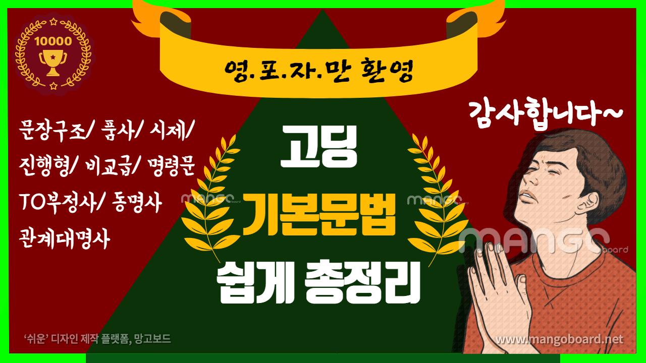 ★영포자를 위한 고등문법 개념 총정리! ★영어, 누구나 쉽게 쉽게 할 수 있다!