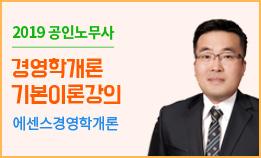 2019 공인노무사 1차 경영학개론 기본이론강의 (전강우 교수님)