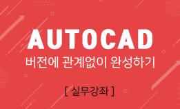 Autocad 버전에 관계없이 완성하기