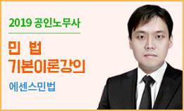 2019 공인노무사 1차 민법 기본이론강의 (이승현 교수님)