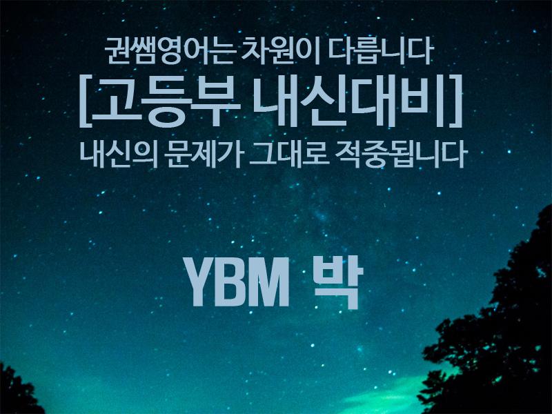 [고등부내신] 개정영어 YBM 박 6.7.8과