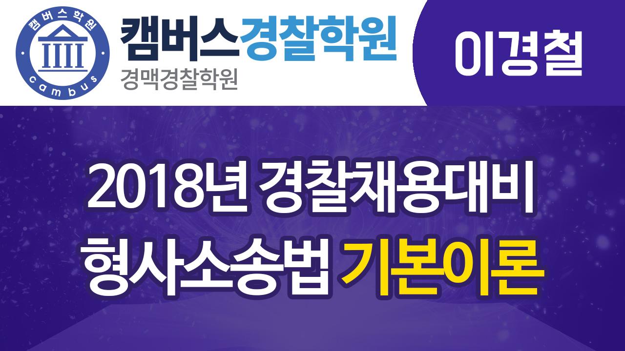 2018년 경찰채용대비 형사소송법 기본이론