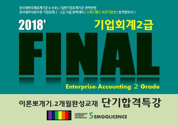 2018' 기업회계2급 단기합격특강 [단과]