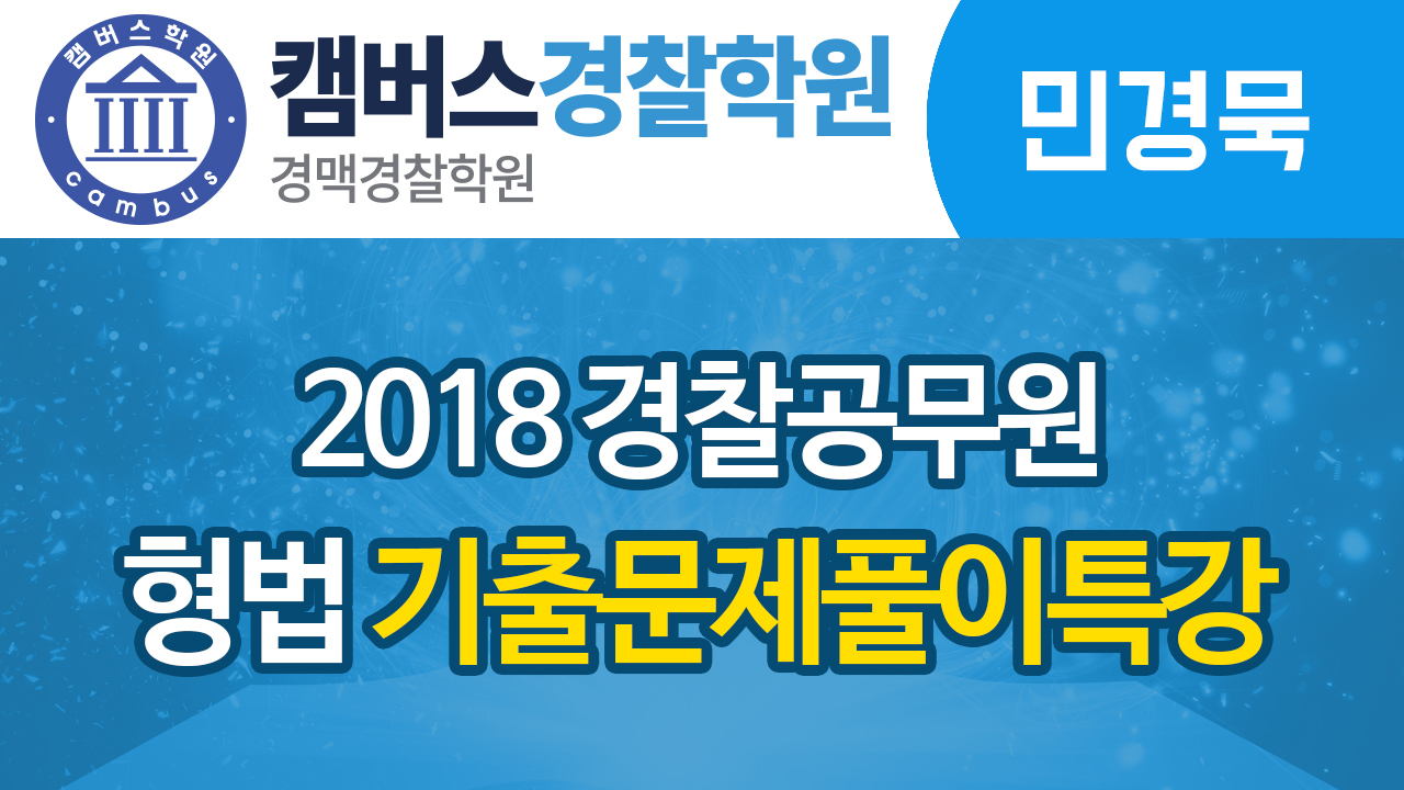 2018 경찰공무원 형법 기출문제풀이특강 (민경묵 교수)