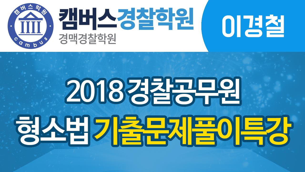 2018 경찰공무원 형소법 기출문제풀이특강 (이경철 교수)