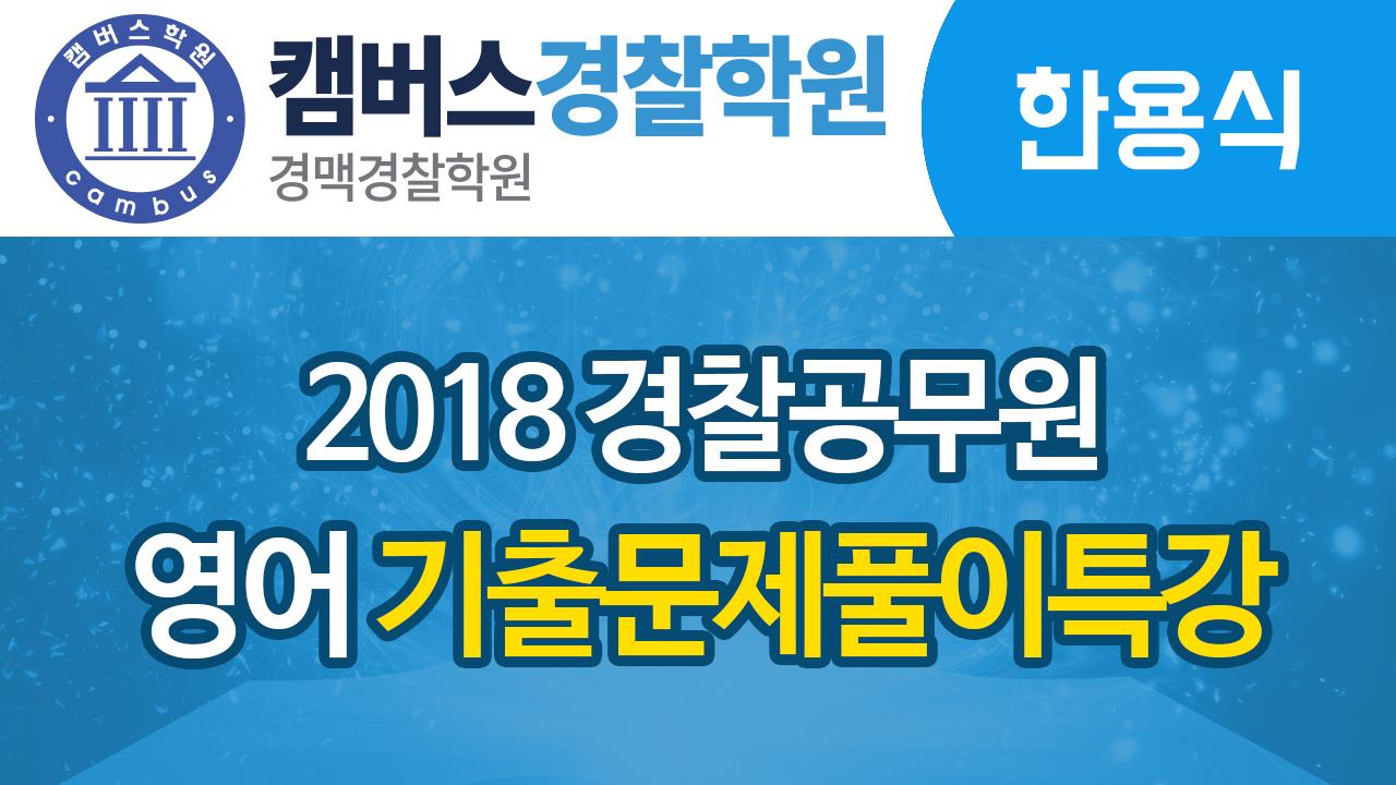 2018 경찰공무원 영어 기출문제풀이특강 (한용식 교수)