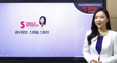 자신감 있는 매력적인 목소리 만들기!!   '권수미의 보이스트레이닝'