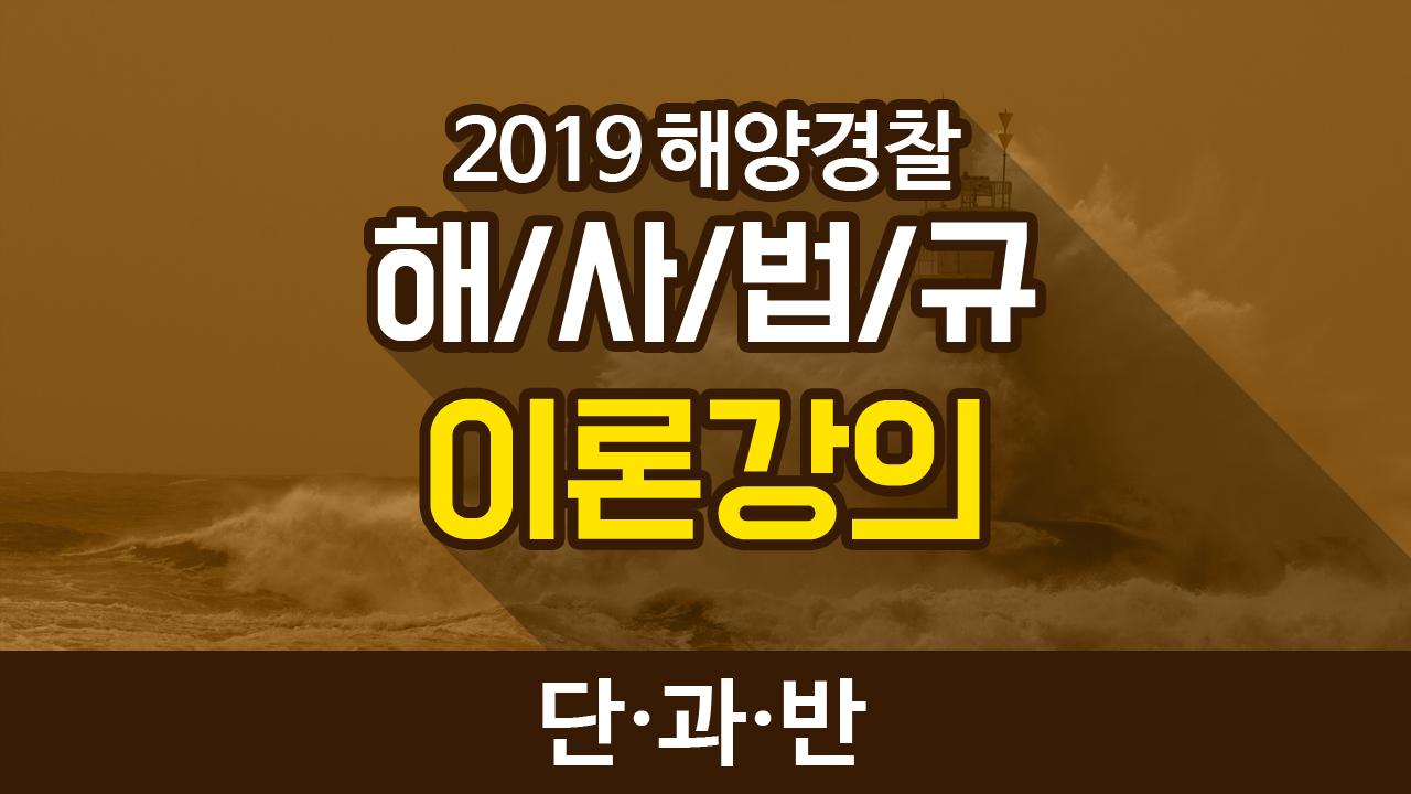 2019 해양경찰 해사법규 이론강의 (포세이돈 순길태 교수)