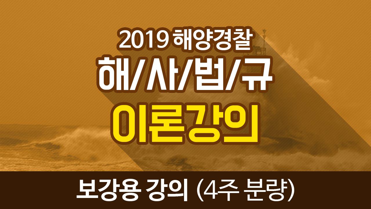 2019 해양경찰 해사법규 이론강의 (포세이돈 순길태 교수) (4주 분량) (보강용 강의)