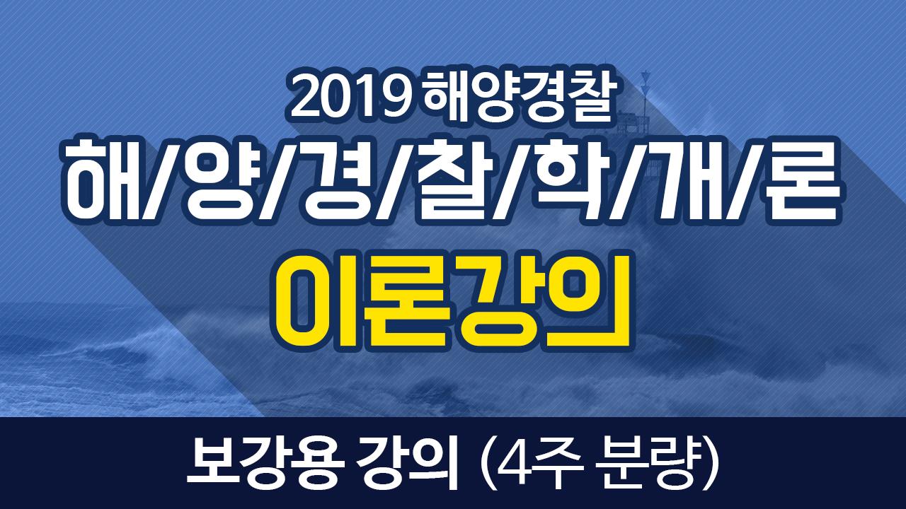 2019 해양경찰 해양경찰학개론 이론강의 (포세이돈 순길태 교수) (4주 분량) (보강용 강의)