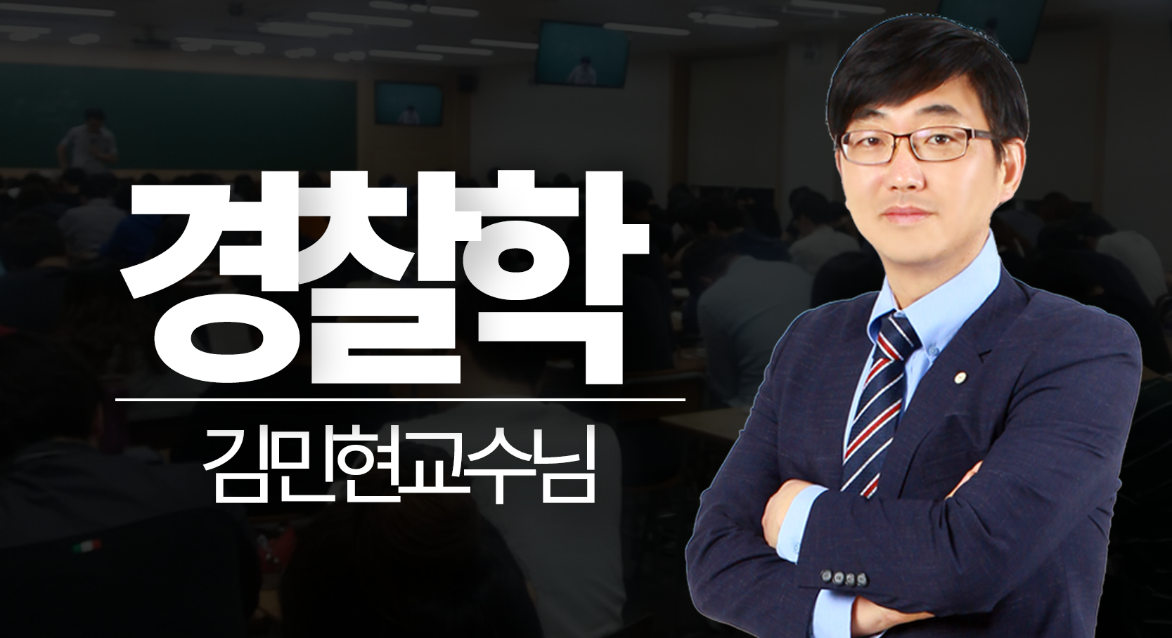 [대전경찰학원] 김민현 교수님 - 경찰학개론 (기본강의)