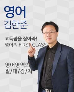 [대전경찰학원/대전공무원학원] 김한준 교수님 - 영어 (기본강의)