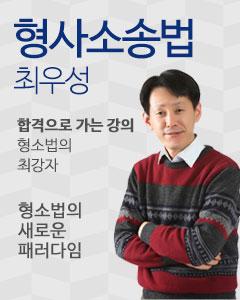 [대전경찰학원] 최우성 교수님 - 형사소송법 (기본강의)