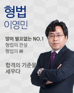 [대전경찰학원] 이영민 교수님 - 형법 (기본강의)
