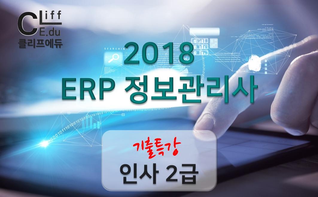 ERP인사2급 기출특강(이론+실무)