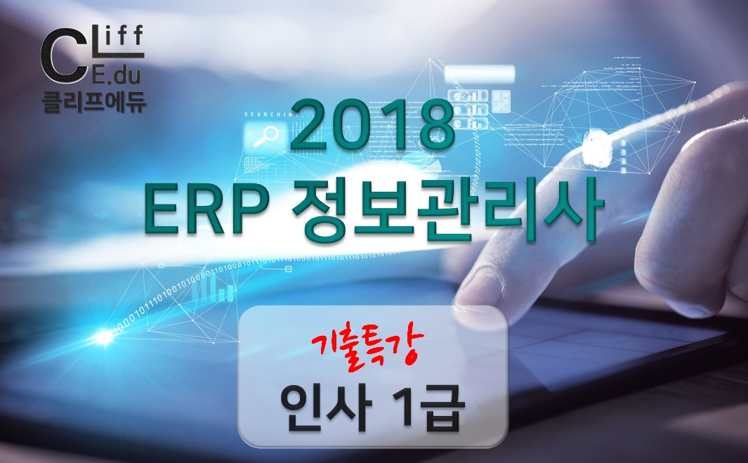 ERP인사1급 기출특강(이론+실무)