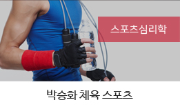 2019년 대비 건강운동관리사[스포츠심리학]
