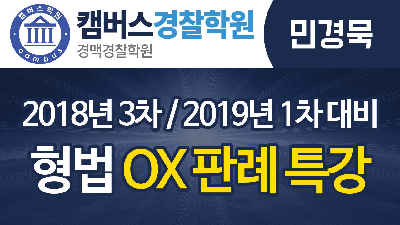 2018년 3차/2019년 1차 대비 형법 OX 판례 특강(민경묵 교수)