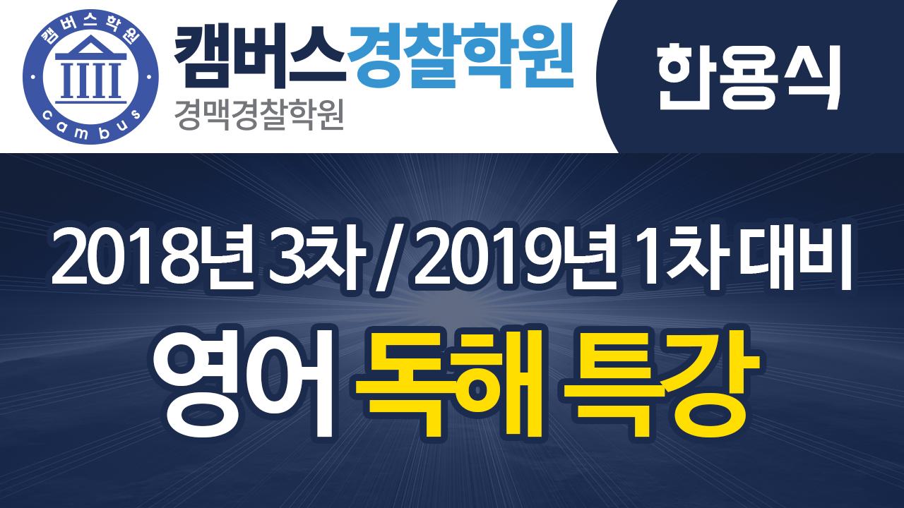 2018년 3차/2019년 1차 대비 영어 독해 특강(한용식 교수)