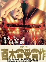일본소설로 배우는 일본어 독해 : 공중그네(오쿠다 히데오)