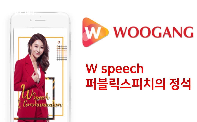 W speech_퍼블릭스피치의 정석