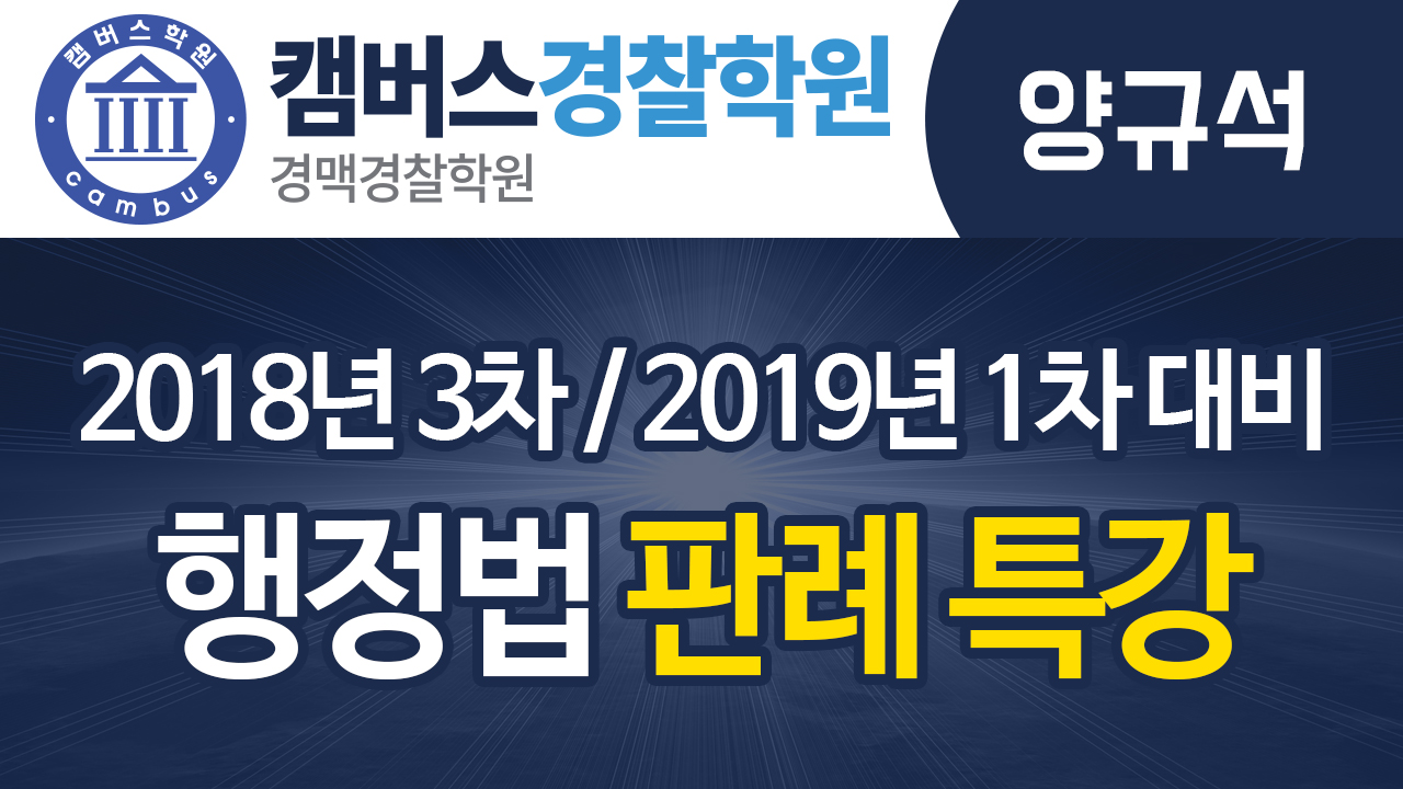 2018년 3차/2019년 1차 대비 행정법 판례 특강(양규석 교수)