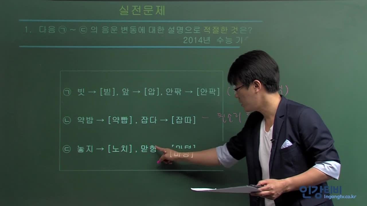 수능 국어 문법 다지기 ( 기본개념 &  실전 )