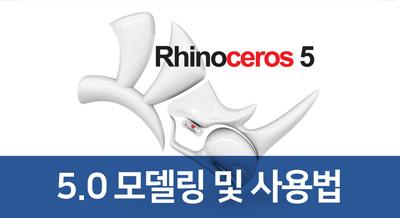 라이노 5.0 모델링 및 사용법 기능 활용 동영상 강좌
