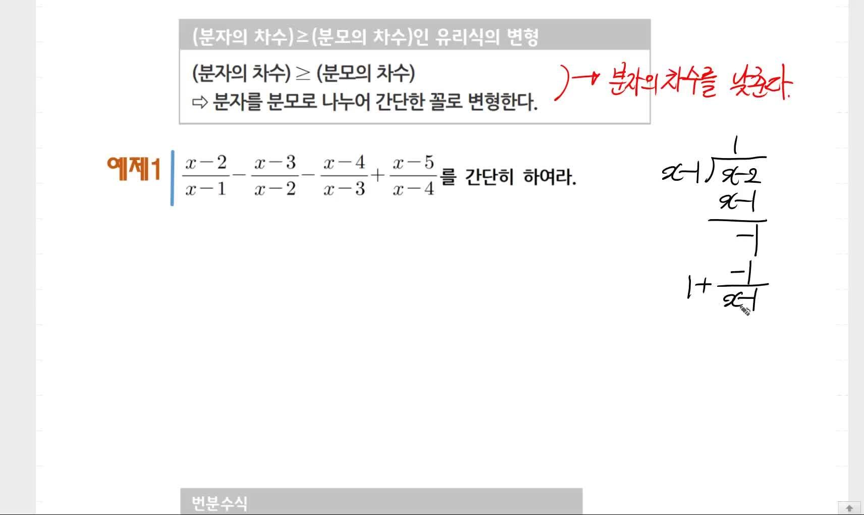 고등수학(하) 유리함수~조합 개념강의