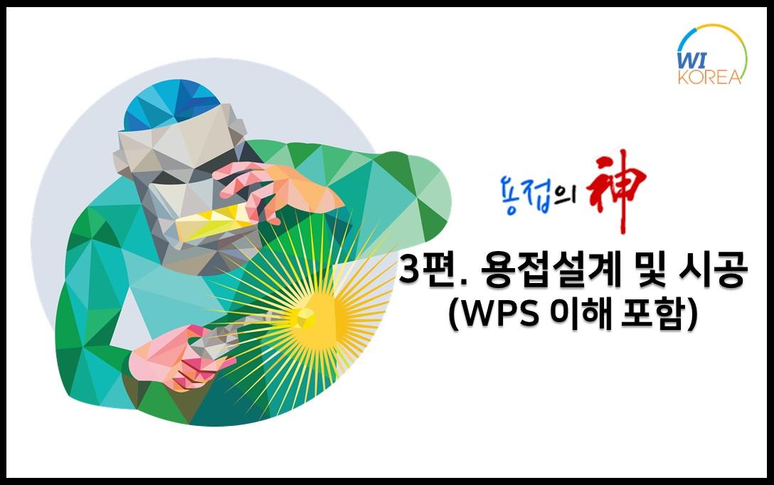 3편. 용접설계 및 시공(WPS 이해 포함)
