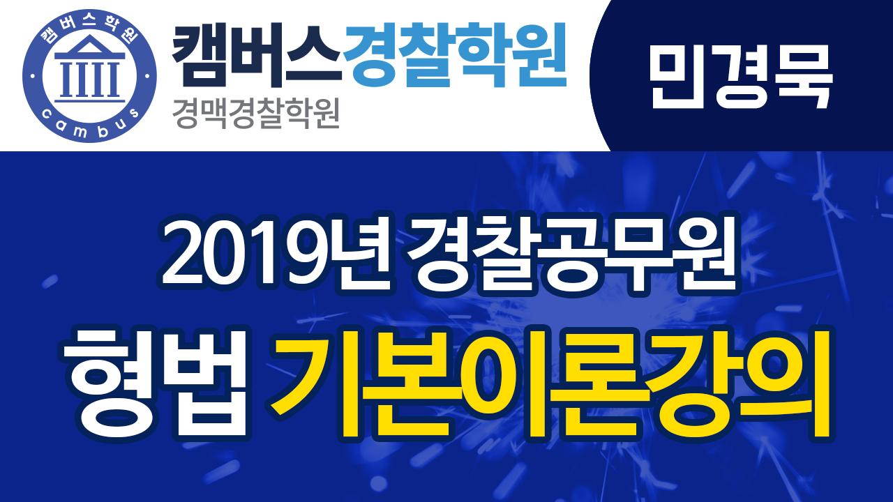 2019년 경찰공무원 형법 기본이론강의 (민경묵 교수)