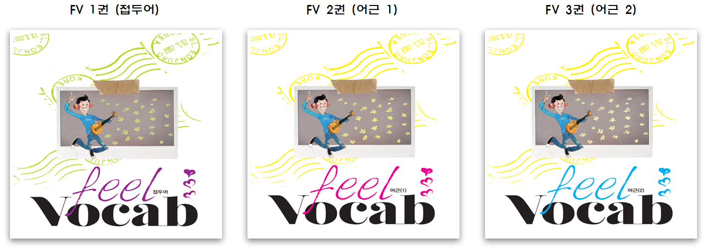 [조이샘 영단어] 어원으로 배우는 ★입시영단어★ Feel Vocab 1권 [접두어] (월 1만원, 1년 수강)