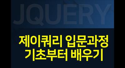 제이쿼리 입문과정(JQUERY) 기초부터 배우기