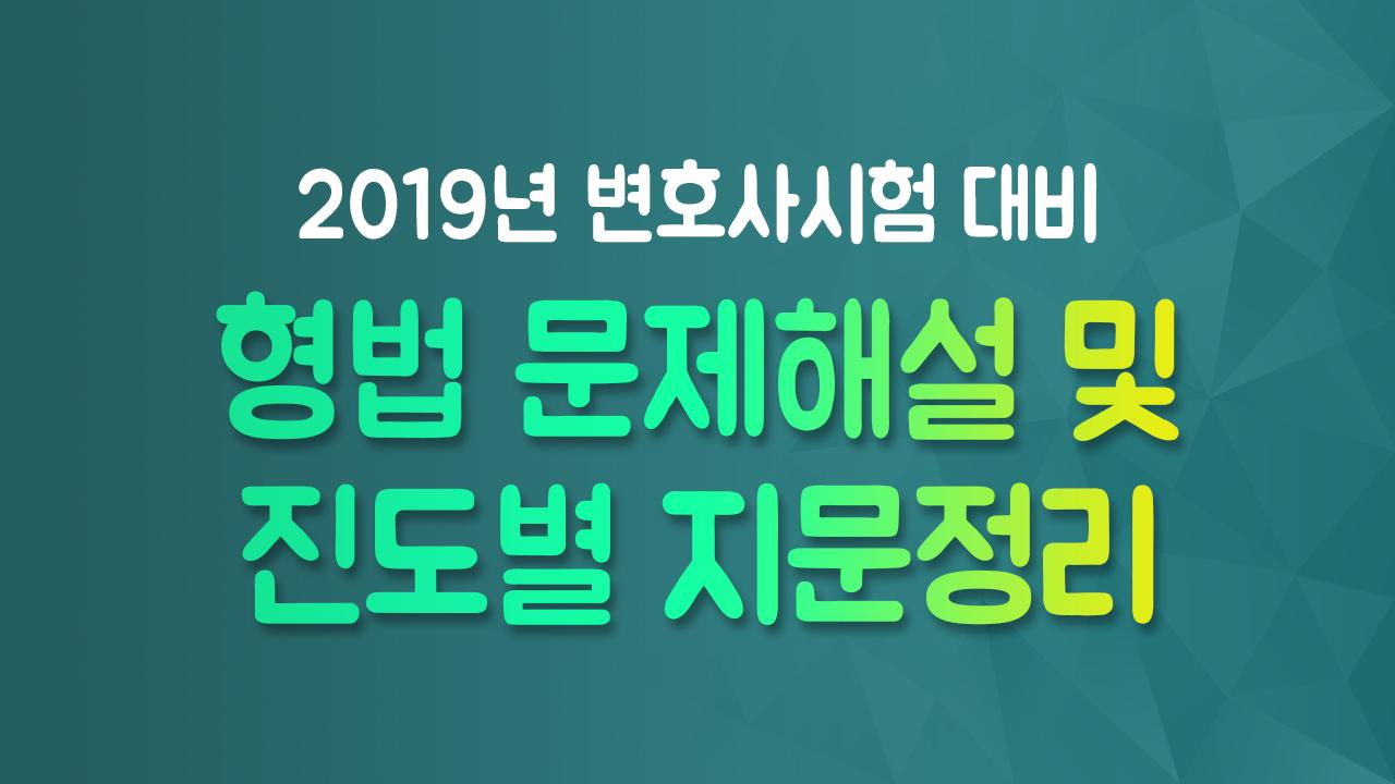 2019년 변호사시험 대비 형법 문제해설 및 진도별 지문정리 (이인규 교수님)