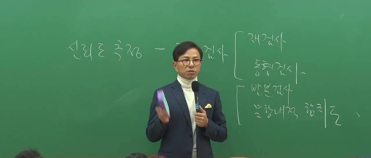 2019학년도 전태련교육학 기출해설 특강 (무료)