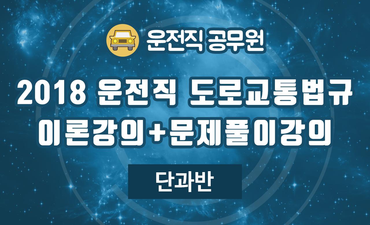 2018 운전직 도로교통법규 이론강의+문제풀이강의 (김진아 교수님)