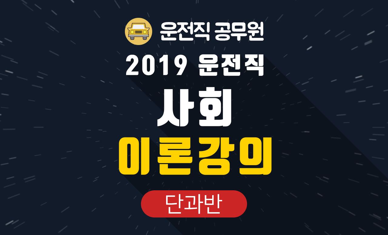 2019 운전직 사회 이론강의 (김대근 교수님)