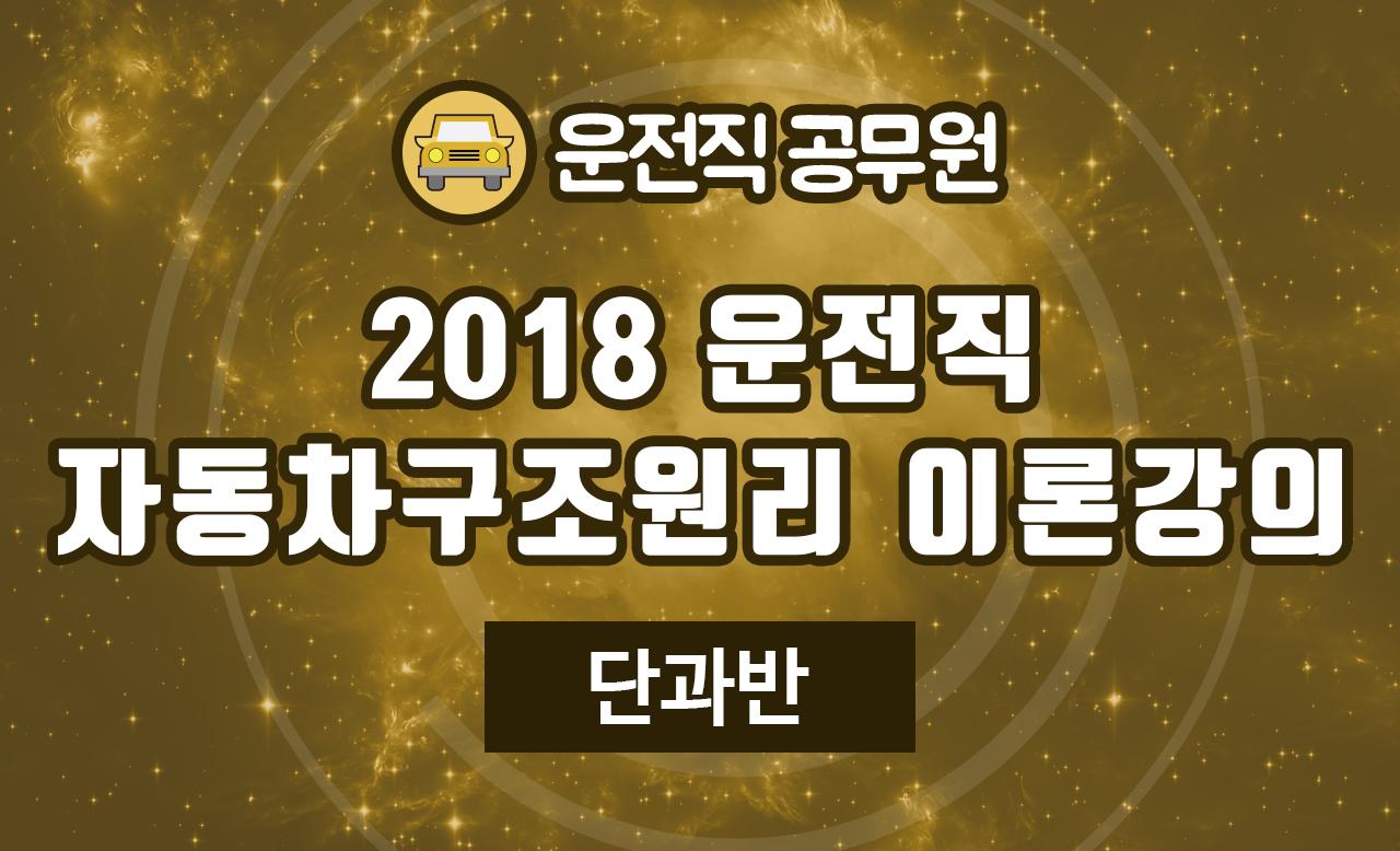 2018 운전직 자동차구조원리 이론강의 (이윤승 교수님)
