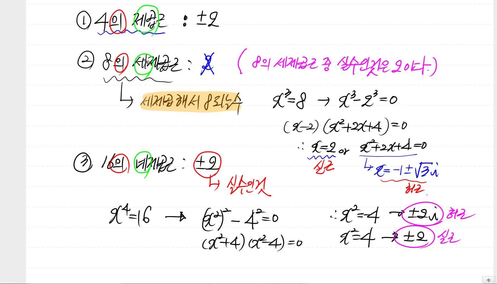 [2019 고2]수학Ⅰ-01.지수함수와 로그함수[진행중]