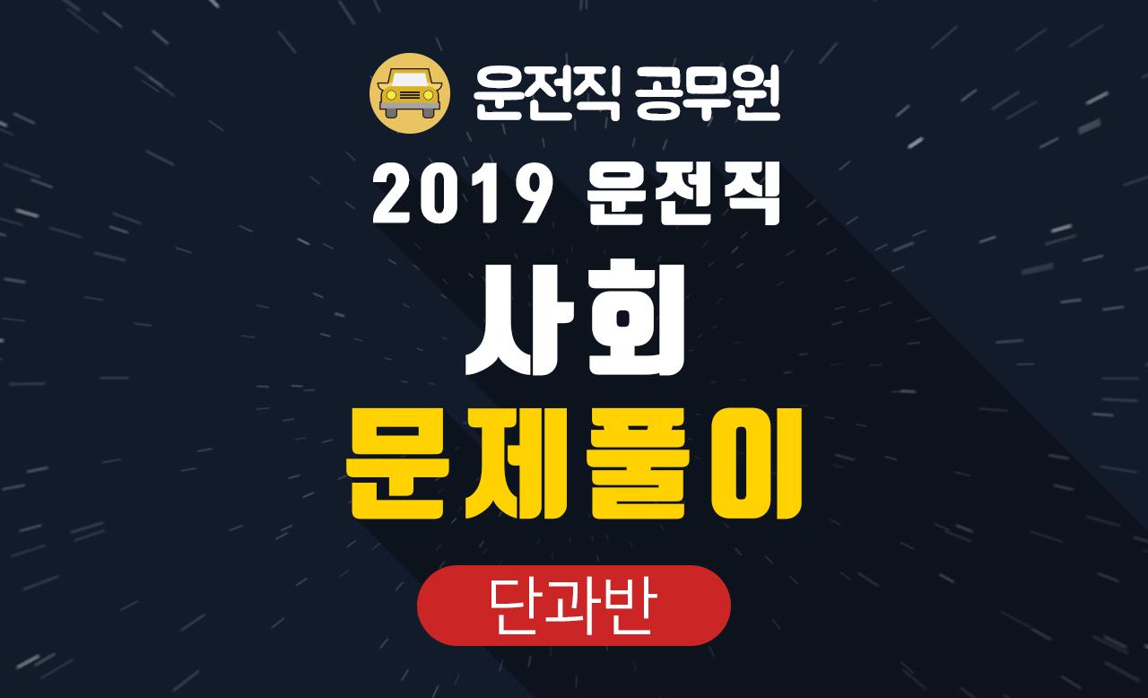 2019 운전직 사회 문제풀이 (김대근 교수님)