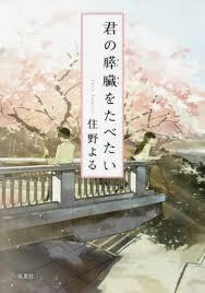 일본소설로 배우는 일본어독해연습(스미노 요루의 너의 췌장을 먹고 싶어)