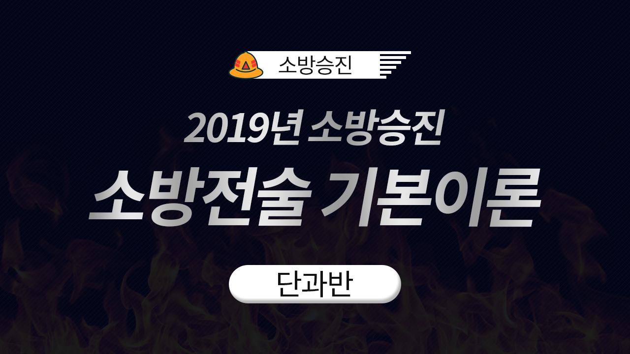 2019년 소방승진 소방교 기본이론 종합반