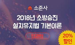 2018년 소방승진 설치유지법 기본이론 (권동억 교수님)