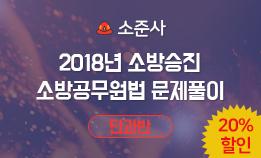 2018년 소방승진 소방공무원법 문제풀이 (권동억 교수님)